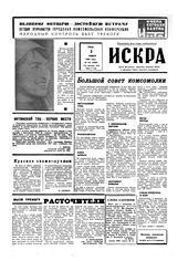 Искра, ноябрь, 1965 год