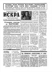 Искра, февраль, 1966 год