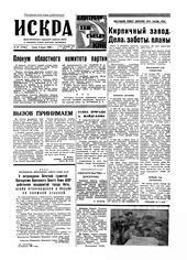 Искра, март, 1966 год