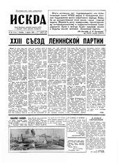 Искра, апрель, 1966 год