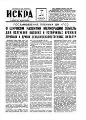 Искра, июнь, 1966 год