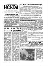 Искра, июль, 1966 год