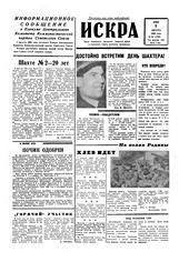 Искра, август, 1966 год