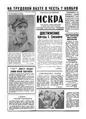 Искра, ноябрь, 1966 год