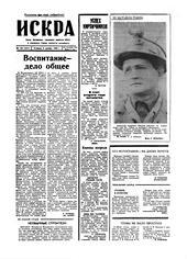 Искра, декабрь, 1966 год